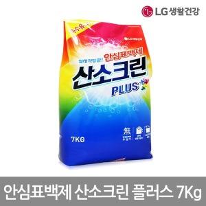 LG 산소크린 PLUS+ 7kg(1개)/세탁/빨래/표백제/세제