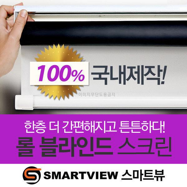 빔프로젝터전용 스마트뷰 롤블라인드 스크린 80형 1.8m X 1.8m  빔프로젝터   프로젝터