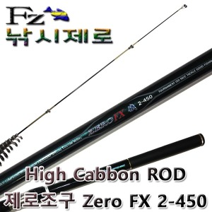 (낚시제로)제로조구 FX 2-450 카고대 바다릴대 선상대