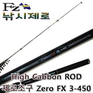 (낚시제로)제로조구 FX 3-450 카고대 바다릴대 선상대
