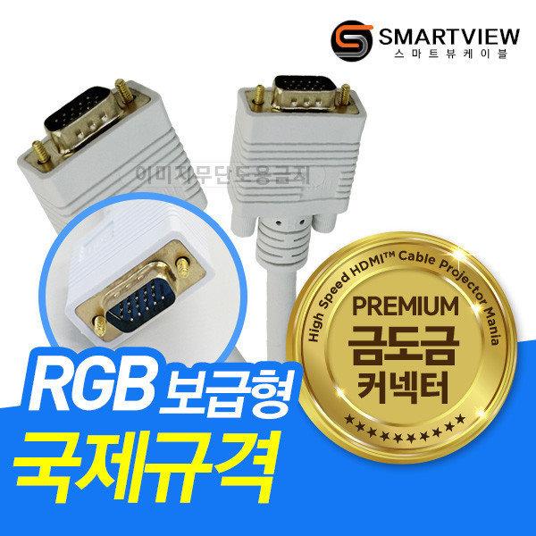 (프로젝터매니아) 빔프로젝터 전용 RGB케이블 보급형 15M  프로젝트 / 프로젝터 연결 RGB케이블