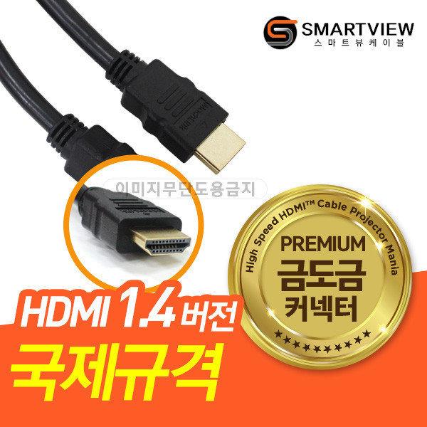 (프로젝터매니아) 빔프로젝터 전용 고화질 HDMI케이블 1.4버전 일반형  15M / 프로젝터 연결 케이블 고...