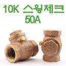 스윙 체크 밸브 10K 나사식 역류방지 배수 펌프 벨브