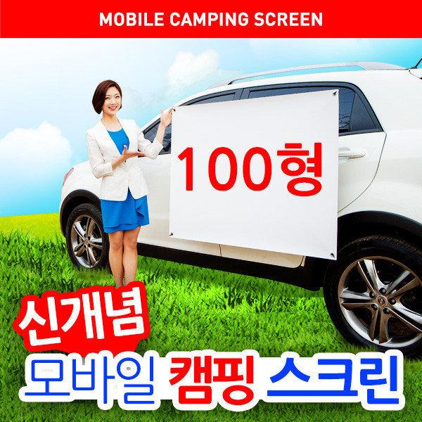 (프로젝터매니아) 미니빔전용 캠핑스크린 100형 2.0m X 1.5m 빔프로젝터 스크린 / 스마트빔전용스크린