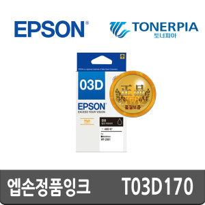 정품 T03D170 검정대용량 WorkForce WF2861 WF-2861