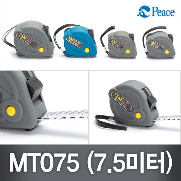 피스코리아  평화 줄자 MT-075 (7.5미터)