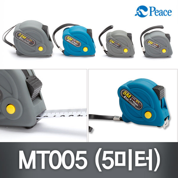 피스코리아  평화 줄자 MT-005 (5미터)