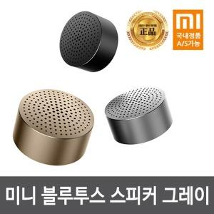 미니 블루투스 스피커 / 그레이