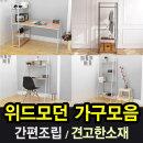 위드모던 인테리어 가구 모음전/선반/책상/의자/행거