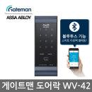 게이트맨 디지털 도어락 WV-42 / 카드키4개 신제품