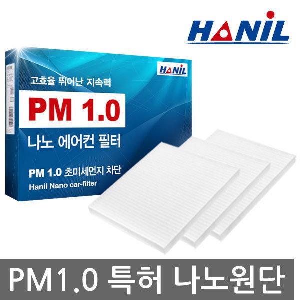 2+1 한일나노 PM1.0초미세먼지차단/자동차에어컨필터