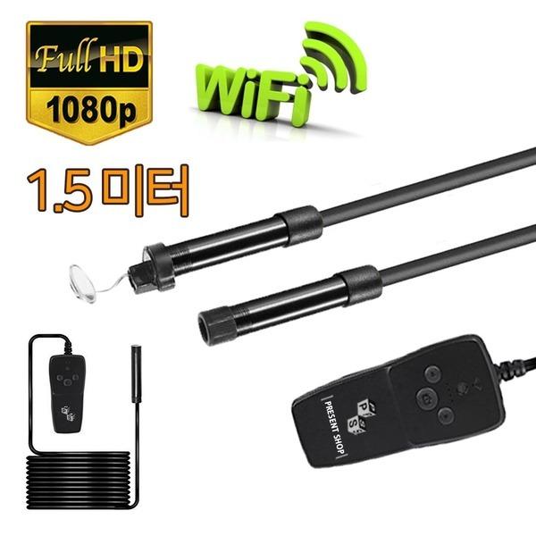 프레젠샵 PS-WEC001 스마트폰 무선 내시경카메라(1.5M)