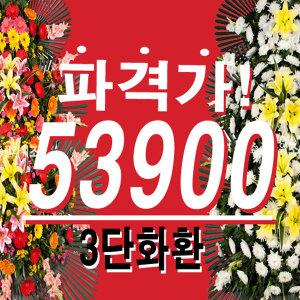 제대로 보내는 화환/근조화환/축하화환/초특가/생화꽃