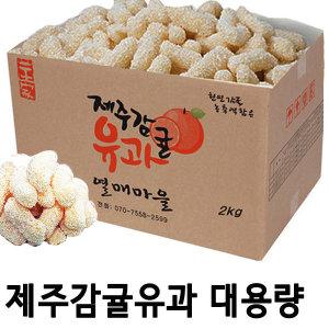 추석선물 (대용량) 제주감귤유과2kg+ 한과 과일 떡