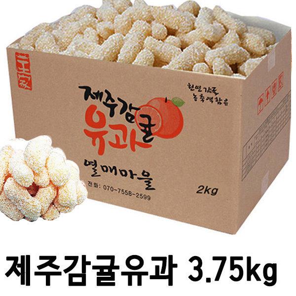 [열매마을] 실속형 대용량 제주 감귤유과 3.75kg 한과 간식 과자