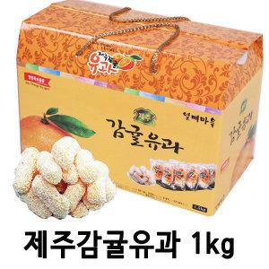 추석 명절선물 제주 감귤유과 2kg~ 한과 과일 떡