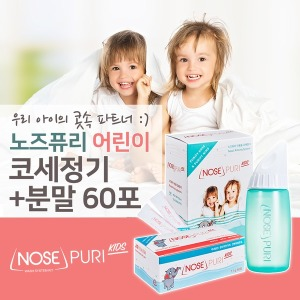 어린이 코세척기+60포 코세정기 코세척 비염