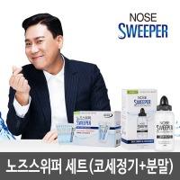 강다니엘 미우새방영 이상민코세척세트(세정기+60포)