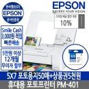 EOPG 엡손 PM-401 포토프린터