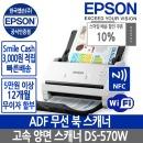 EOPG 엡손스캐너 엡손 DS-570W 북스캐너/양면/명함