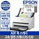 EOPG 엡손스캐너 엡손 DS-530 북스캐너/양면/명함