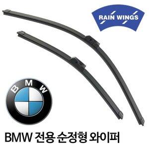레인윙스 BMW 와이퍼 1/3/4/5/6/7/시리즈/X1/X3/X5
