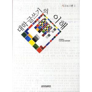 대학 글쓰기의 이해  고려대학교출판부   고려대학교 사고와 표현 편찬위원회