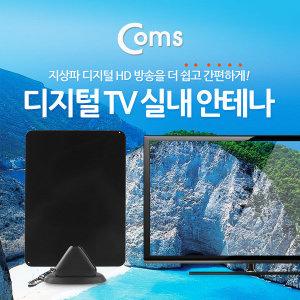 GK357 실내 TV 안테나-플랫타입-디지털 HDTV-색상랜덤