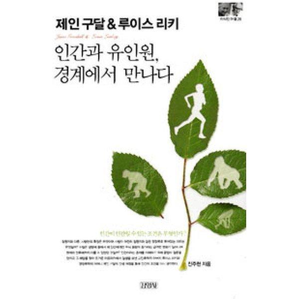 제인구달   루이스리키  김영사   진주현