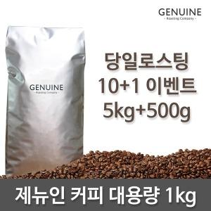 1kg 당일로스팅 원두커피/5kg+500g 이벤트/10+1이벤트
