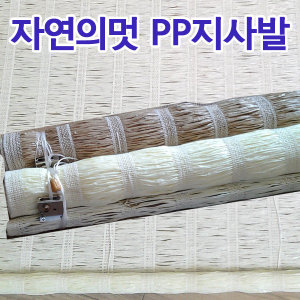 자연의 멋 PP지사발/자동문발/블라인드/무지/수화