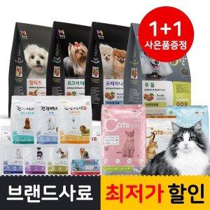 강아지사료/고양이사료 목우촌/건강백서/캣츠랑최저가