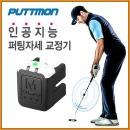 퍼트몬 퍼팅자세 교정기/퍼팅연습기/골프용품