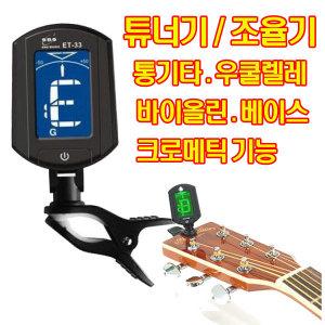 (특가세일) ET-33튜너 조율기 튜닝기 기타 우쿨렐레