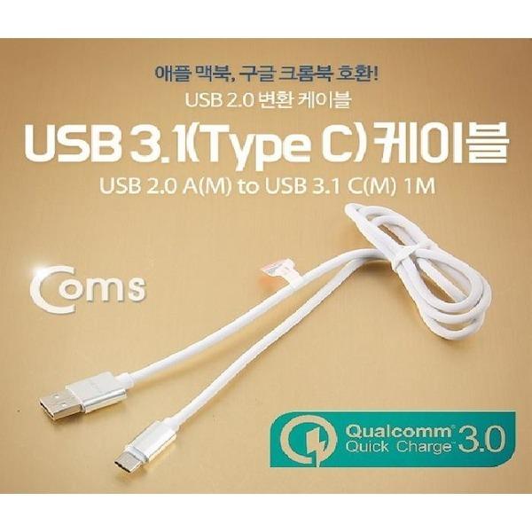 3.1케이블(TypeC) 1M 고속충전(4A) QC3.0지원 IB239