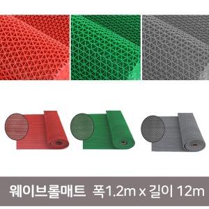 웨이브롤매트 1.2m x 12m 수영장매트 현관매트
