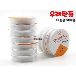 팔찌용 우레탄줄/팔찌만들기 재료/팔찌용 고무줄