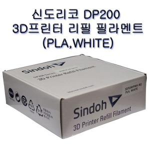 DP200 3D프린터 리필 필라멘트(PLA/WHITE) DP