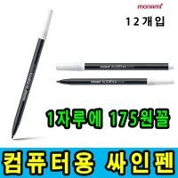 모나미 컴퓨터용 싸인펜 어데나 OMR카드 수험 수성펜