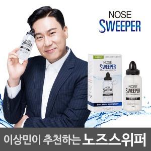 미우새 이상민코세척기 노즈스위퍼 코세정기/코세척