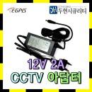 CCTV 이지피스 DC 12V 2A 어답터 CCTV DVR NVR 카메라