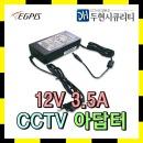 CCTV 이지피스 DC 12V 3.5A 어답터 CCTV DVR 카메라