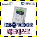 CCTV용 Seagate 1TB 하드디스크 DVR NVR 녹화기 HDD