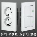 전기/전등/스위치/콘센트/욕실/전등스위치/전기콘센트