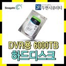 CCTV용 Seagate 6TB 하드디스크 DVR NVR 녹화기 HDD