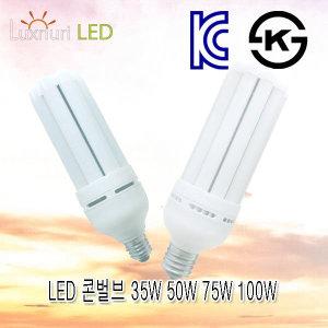 LED스틱램프 콘벌브 보안등 삼파장 공장 시장 간판
