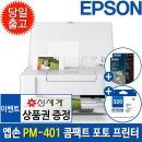 엡손 PM-401 휴대용 무선 포토 프린터 잉크 포함