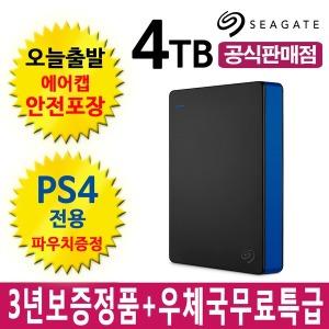 Game Drive for PS4 4TB 외장하드 +정품+파우치증정
