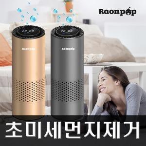 라온팝 차량용 가정용 미니 공기청정기/소형/자동차