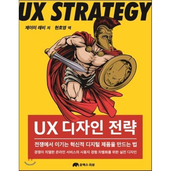 UX 디자인 전략 : 전쟁에서 이기는 혁신적 디지털 제품을 만드는 법  제이미 레비